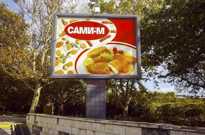 Дизайн на билборд за Сами-М