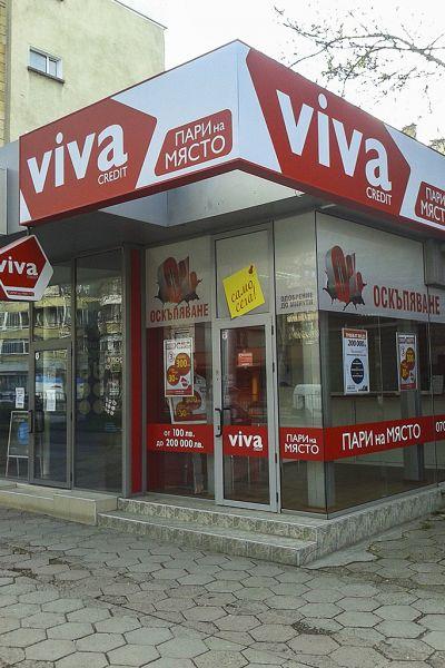 Смарт Дизайн ООД, Варна, Студио за реклама, Светеща рекламна табела с лице от винил, засветена с луминисцент; двустранно светеща конзолна тебела с лице от плексиглас; брандиране на витрина със стикери от ПВЦ фолио