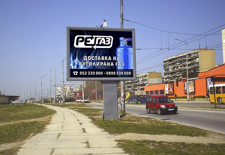 Дизайн на билборд за Регаз, Варна