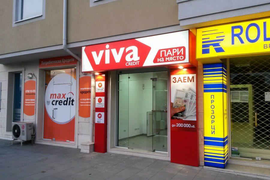 Светеща рекламна табела за Вива Кредит, офис София