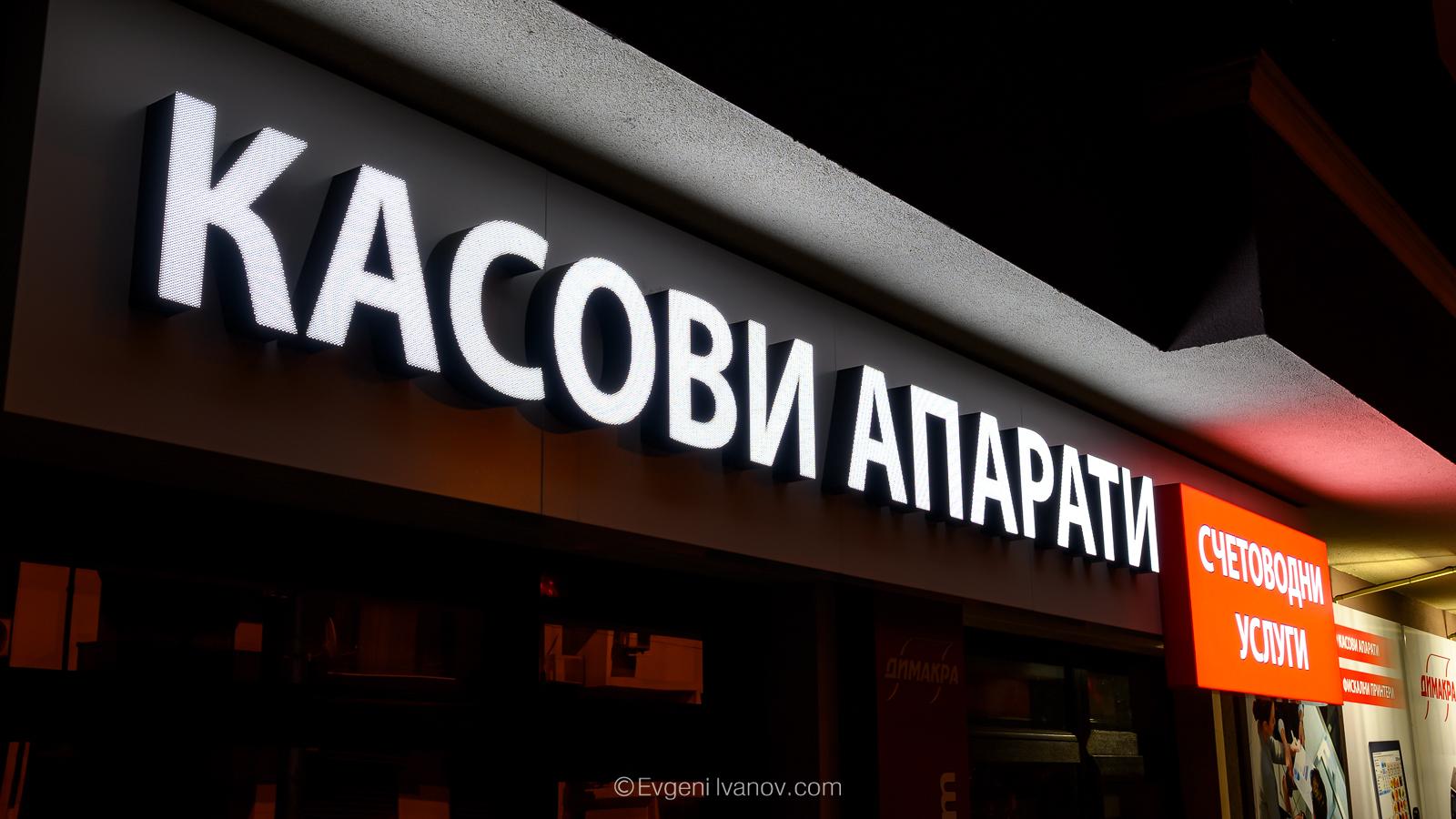 """Dimakra_фасадна реклама_светещи букви """"Ден и нощ"""""""